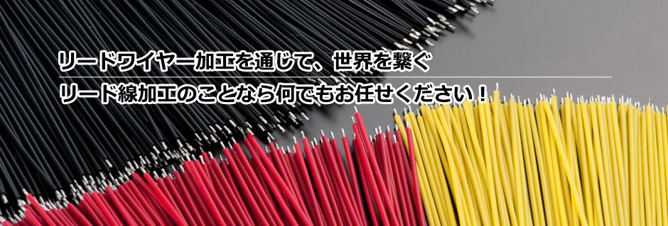 リード線加工のことなら小野リードにお任せください!